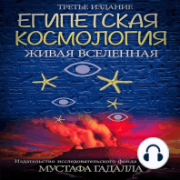 Египетская космология, Живая вселенная,Третье издание