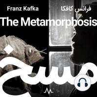 Metamorphosis, The - مسخ