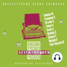 Классика русского детективного рассказа № 5