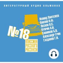 Классика русского рассказа № 18