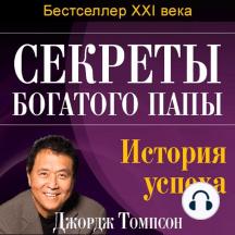 Robert Kiyosaki: The Life Principles for Success