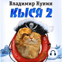 Кыся-2
