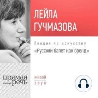 Лекция «Русский балет как бренд»