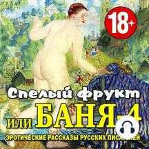 Баня-4, или спелый фрукт