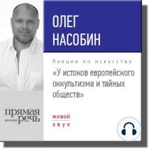 Лекция «У истоков европейского оккультизма и тайных обществ»