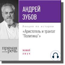 """Лекция «Аристотель и трактат """"Политика""""»"""