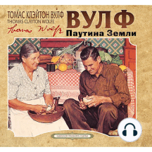 Паутина земли