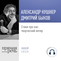 Стихи про нас: творческий вечер. Александр Кушнер и Дмитрий Быков