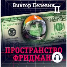 Пространство Фридмана
