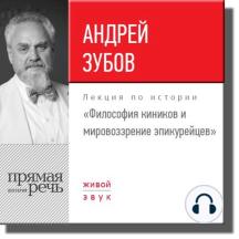 Лекция «Философия киников и мировоззрение эпикурейцев»