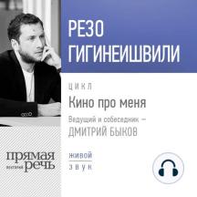Резо Гигинеишвили. Кино про меня