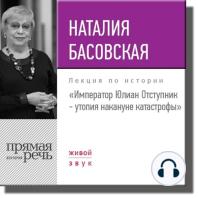 Лекция «Император Юлиан Отступник – утопия накануне катастрофы»