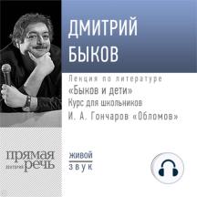 """Лекция «Быков и дети. И. А. Гончаров """"Обломов""""»"""