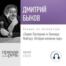 Лекция «Борис Пастернак и Зинаида Нейгауз. История великих пар»
