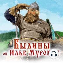 Былины об Илье Муромце