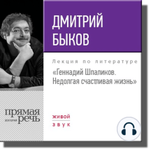 Лекция «Геннадий Шпаликов. Недолгая счастливая жизнь»