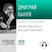 Лекция «Зачем нам читать русскую классику»