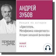 Лекция «Аристотель. Метафизика конкретного. История западной философии»