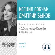 Лекция «Собчак между Кремлём и Быковым. Творческий вечер»