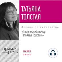 Творческий вечер Татьяны Толстой. 22 октября 2017 года