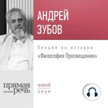 Лекция «Философия Просвещения»