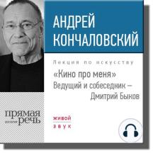 Андрей Кончаловский. Кино про меня