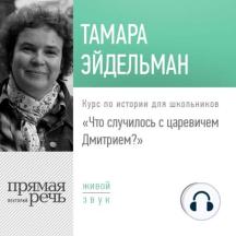 Лекция «Что случилось с царевичем Дмитрием»