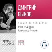 Лекция «Открытый урок: Александр Куприн»