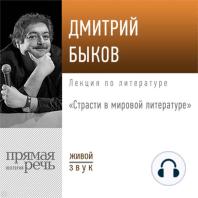 Лекция «Страсти в мировой литературе»