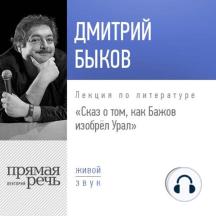 Лекция «Сказ о том, как Бажов изобрёл Урал»