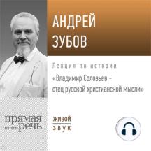 Лекция «Владимир Соловьев – отец русской христианской мысли»