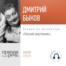 Лекция «Русский треугольник»