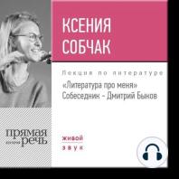 Литература про меня. Ксения Собчак (2017)