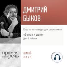 Лекция «Быков и дети. День 2. Владимир Набоков»