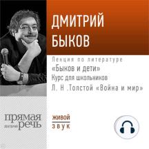 """Лекция «Быков и дети. Л. Н. Толстой """"Война и мир""""»"""