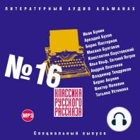 Классика русского рассказа № 16