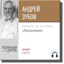 Лекция «Неоплатонизм»