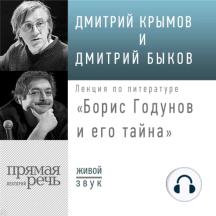 Лекция «Борис Годунов и его тайна»