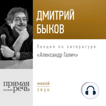 Лекция «Александр Галич»