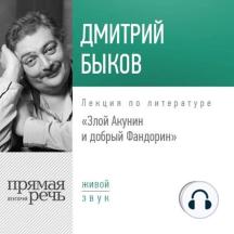 Лекция «Злой Акунин и добрый Фандорин»