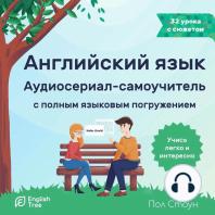 English language, The. Audio Series