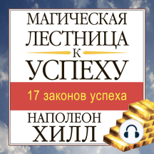 The Magic Ladder to Success: Russian Edition