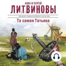 Та самая Татьяна (сборник)