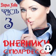 Дневники стюардессы. Часть 3: Приключения Оксаны в ЛА