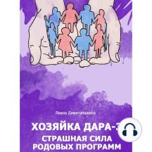 Хозяйка Дара-3. Страшная сила родовых программ