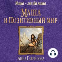 Маша и Позитивный мир