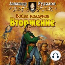 Война колдунов. Книга 1. Вторжение