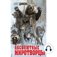 Абсолютные миротворцы (сборник)