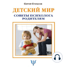 Детский мир. Советы психолога родителям