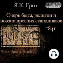 Очерк быта, религии и поэзии древних скандинавов